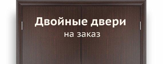 Двойные межкомнатные двери
